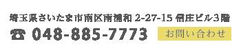 埼玉県さいたま市南区浦和2-27-15信庄ビル3階